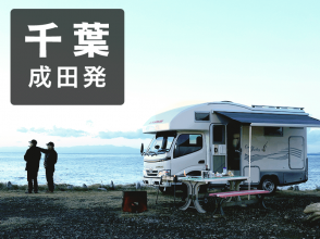 【Chiba · Narita】 Free shipping service included! Let 's hire a camper. Popular new car trip in America! Image of
