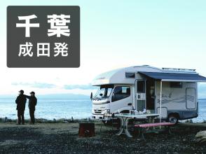 【Chiba · Narita】 Rent a camper. Popular new car trip in America!