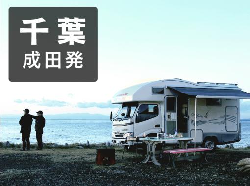 【千葉・成田】キャンピングカーをレンタルしよう。アメリカで人気の新車旅!