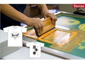 [Shibuya-ku, Tokyo] Make it with silk screen! Original print T shirt making image