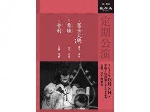 【東京・水道橋】銕仙会12月定期公演(12/8)日本の伝統芸能ー能・狂言の鑑賞の画像