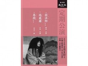 【東京・水道橋】銕仙会2月定期公演(2/9)日本の伝統芸能ー能・狂言の鑑賞の画像