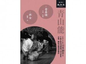【東京・表参道】銕仙会11月青山能(11/29)日本の伝統芸能ー能・狂言の鑑賞の画像