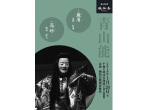【東京・表参道】銕仙会1月青山能(1/24)日本の伝統芸能ー能・狂言の鑑賞の画像