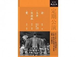 【東京・水道橋】銕仙会1月定期公演(1/13)日本の伝統芸能ー能・狂言の鑑賞の画像