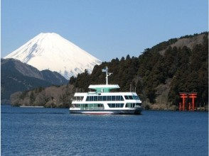I support you in front of the impressed goal! Hakone · Ashinoko Pleasure Cruise & Ekiden View Bus Tour ~ With Buffet ~ 【11336】