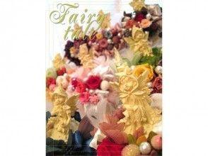 【初夢フェア】可愛い妖精に癒される♪フェアリーテイルアレンジメント
