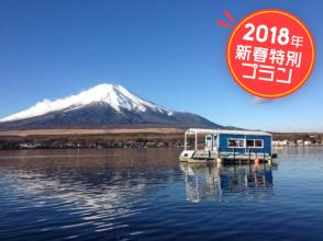 【初夢フェア】20%OFF!ミニドーム船を貸切!手ぶらでわかさぎ釣り体験(山梨県・山中湖)の画像