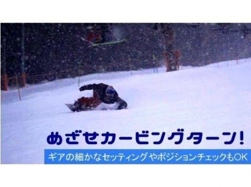【長野・白馬】上達への近道!スノーボードレッスン《中級・上級クラス》の紹介画像