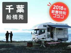 【初夢フェア】30%OFF!50組限定!キャンピングカーレンタル 配車サービスあり(千葉県・船橋)の画像