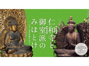 "Special exhibition ""Only Ninna-ji and Mikui school factions - Tempei and the treasure of Shingon Buddism -"" & Tour guide bus tour of 11500"