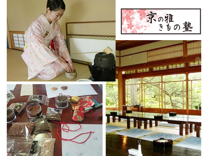【Kyoto · Kyoto city】 Introduction image of Kyoto scenic garden garden tofu meeting and tea ceremony · scrumptious experience