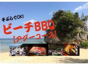 【沖縄・本部町】人気NO1!手ぶらでOK!準備から片付けまで全てお任せ!ビーチBBQ【アグーコース】