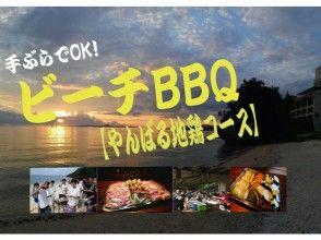 【沖縄・本部町】手ぶらでOK!準備から片付けまで全てお任せ!ビーチBBQ【やんばる地鶏コース】