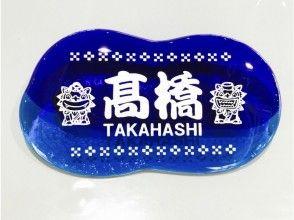 <<可以使用所有地区通用的使用优惠券冲绳/石垣岛]非常适合纪念您的旅行!推荐作为新建筑的礼物!制作琉球玻璃的铭牌