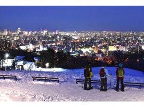 【北海道・札幌】札幌夜景の札幌の中心部を一望できる夜景スポットの公園内を巡るコースです!スノーシュー
