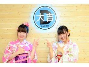 [Tokyo ・ Asakusa] Ladies' Men's Kimono & Yukata Rental! Discount for 6 people a day! Koyoshi plan