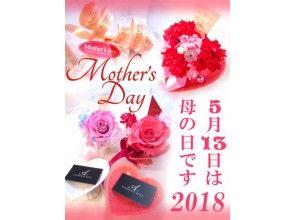 【神奈川·橫濱】脯花★母親節安排課程