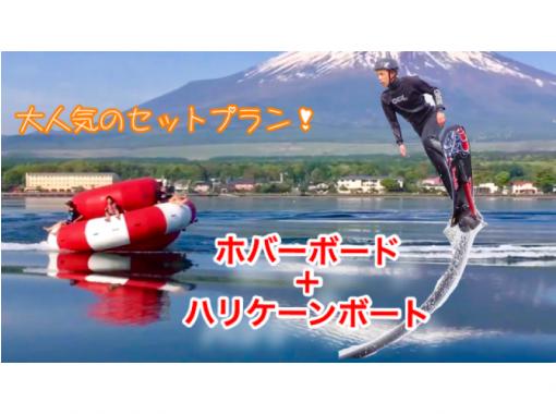 【山梨・山中湖】お得セット・ホバーボード+ハリケーンボート 団体割あり