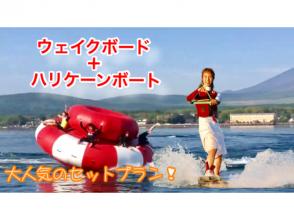 [山梨/Yamanakako]值組・花式滑水板15分鐘+颶風船:團體折扣