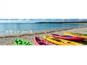 【Okinawa Prefecture · Uruma City】 Ishikawa Beach Kayak Course · Sunset Kayak Course