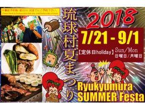 【沖縄・恩納村】琉球村夏祭り★2018