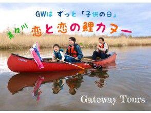 【GW限定ツアー1歳からOK】美々川鯉のぼりカヌー【写真プレゼント】