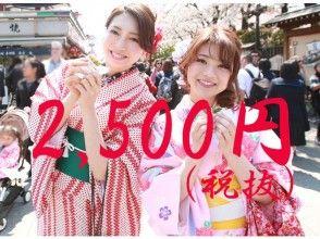 【2, 500円(税抜)】着物さんぽ・スタンダードプラン