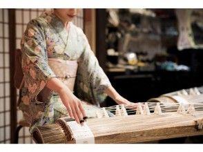 【京都・京都市】琴体験 ~弾く・聴くたのしみ~ 京町屋でお琴のプライベート・レッスン&ライブはいかがですか?
