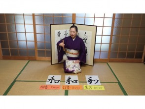 Best calligraphy experience in Kyoto