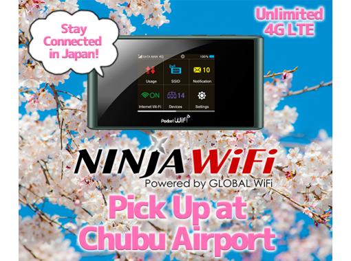 【中部国際空港セントレア】日本高速4G-LTEが無制限!Wi-Fi レンタル ※外国のお客様限定