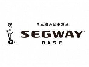 【海老名・セグウェイ】日本初!世界最大規模「セグウェイベース」(30分)