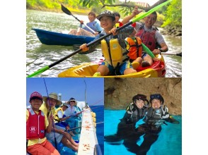[Regional common coupons available / Measures against new corona] You can play for a day at this price! ? Kayak SUP + fishing + blue cave set! !!