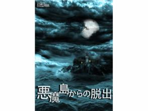 【東京・上野】謎ハウスリアル謎解き脱出ゲーム「悪魔島からの脱出」