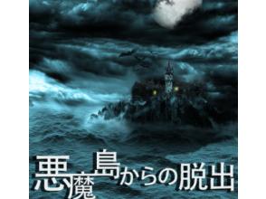【東京・上野】謎ハウスリアル謎解き脱出ゲーム「悪魔島からの脱出」2名~6名様まで