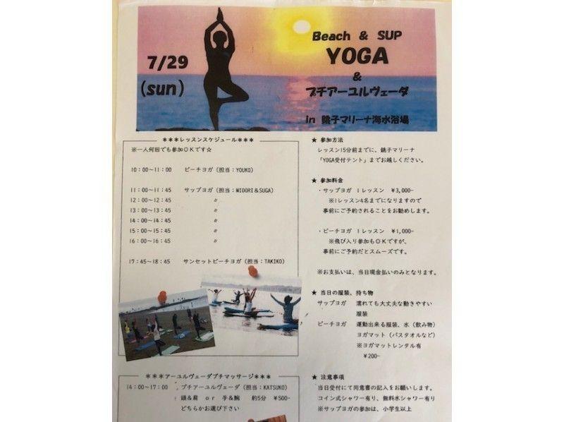 【Chiba · Choshi Marina】 Sunset YOGA & Petit Ayurveda · July 29 (Sun)の紹介画像