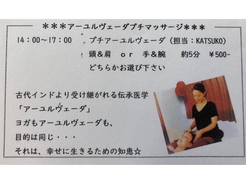 【 Chiba · Choshi Marina】 Petit Ayurveda Massage · 7/29 ( Sunの紹介画像