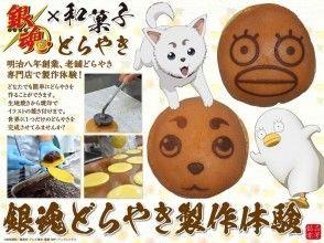 【東京・練馬区・どら焼】人気アニメ銀魂公式商品!どらやきの製作体験