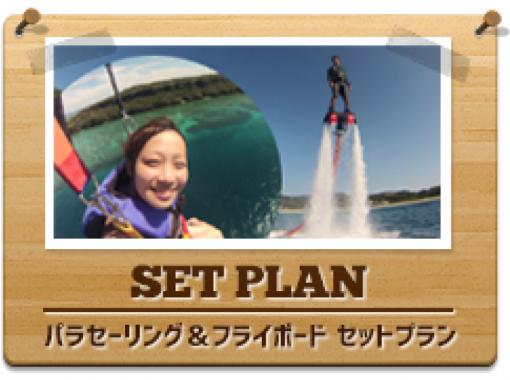 【沖縄・宜野湾】フライボード&パラセーリングのお得なセットプラン!の紹介画像