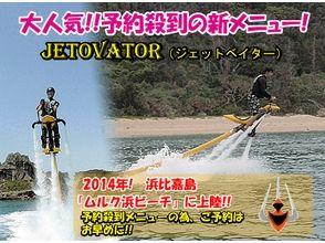 【沖縄・うるま市・浜比嘉島】水圧で空飛ぶバイク! ジェットベイター/JETOVATORの画像