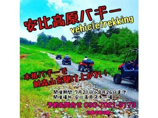 【安比高原バギー】ATV使用★山頂目目指して駆け上がれ!★大パノラマ岩手山&八幡平の大絶景(1時間)