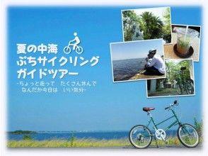 【山陰・大根島】夏の中海でサイクリング体験!大根島ぷちサイクリングツアー(90分)