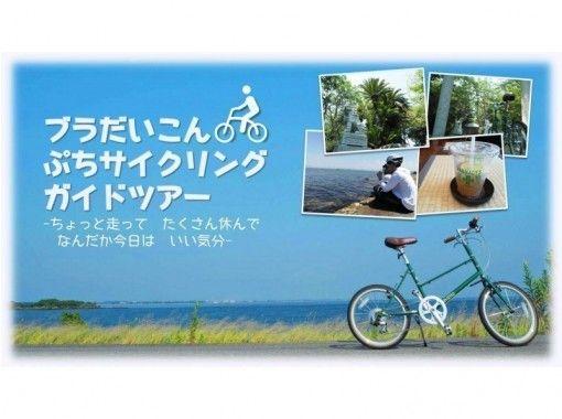 【山陰・大根島】中海の自然を満喫!ブラだいこん ぷちサイクリングツアー(90分)