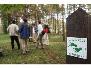 [Hokkaido Kuromatsunai Town] Enjoy walking! Footpath guide walk (with dessert)