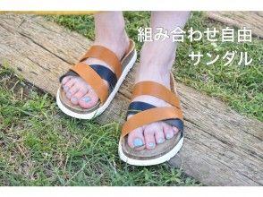 【東京・調布】革の組み合わせ自由 足に合わせるサンダル作り体験。〔牛革・22cm~27cm〕