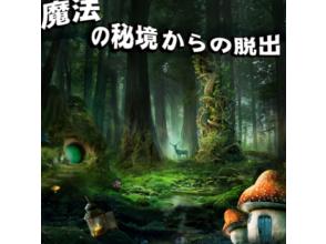 【東京・上野】謎ハウスリアル謎解き脱出ゲーム「魔法の秘境からの脱出」2名様~6名様まで