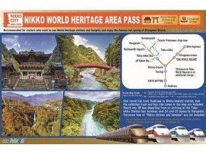 【Nikko・Kinugawa】 NIKKO WORLD HERITAGE AREA PASS (For 2 days)