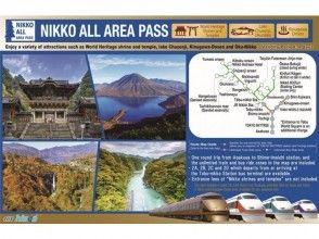 【Nikko・Kinugawa】 NIKKO ALL AREA PASS (For 4 days)