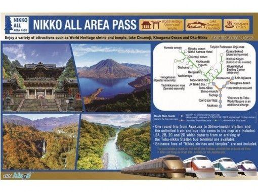 【日光・鬼怒川】「NIKKO PASS」ALL AREA PASS(4日間)
