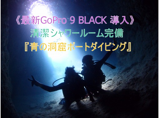◆地域共通クーポン利用可◆【沖縄・青の洞窟ダイビング・ボートプラン】GoPro9導入!!の紹介画像